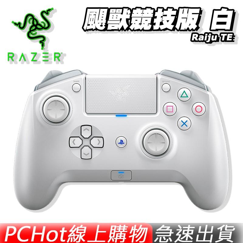RAZER 雷蛇 Raiju TE-Gaming 颶獸競技版 白 遊戲搖桿 PS4 PChot