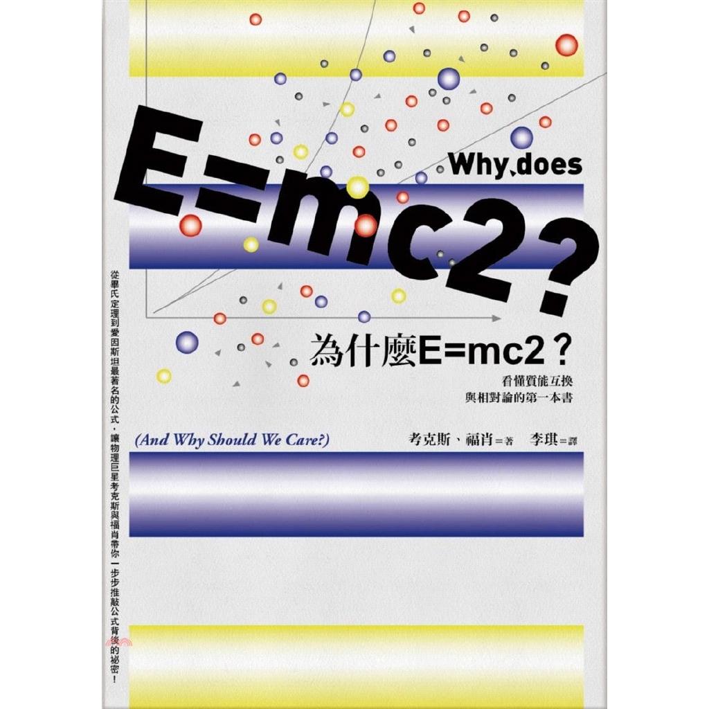 《貓頭鷹》為什麼E=mc2?:看懂質能互換與相對論的第一本書[79折]