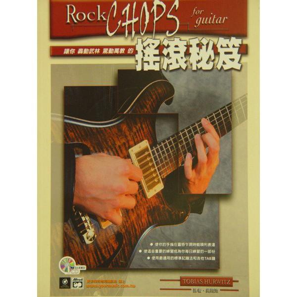 電吉他有聲教材系列-搖滾秘笈(Rock Chops 附1CD)[唐尼樂器]