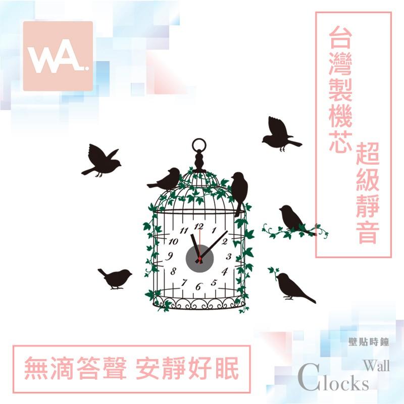 Wall Art 現貨 超靜音設計壁貼時鐘 鳥籠 小鳥 台灣製造高品質機芯 無痕不傷牆面壁鐘 掛鐘 創意布置 DIY牆貼