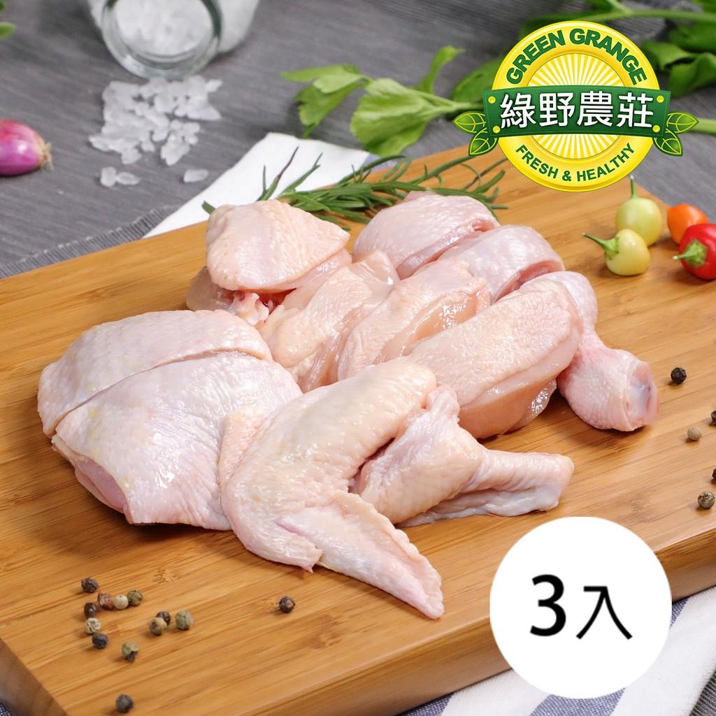 【綠野農莊】100% 國產新鮮雞肉 半雞切塊 600g x3盒 生鮮/冷凍/真空
