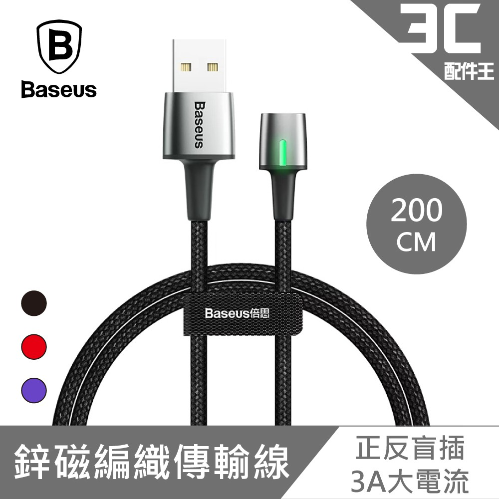 Baseus 倍思 鋅磁編織傳輸線 Type-C/Lightning/Micro-USB 2M