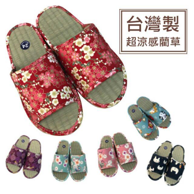 台灣製 男女草包室內拖鞋