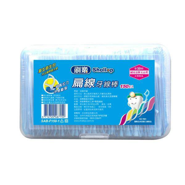 刷樂扁線牙線棒 衛生包裝 150入