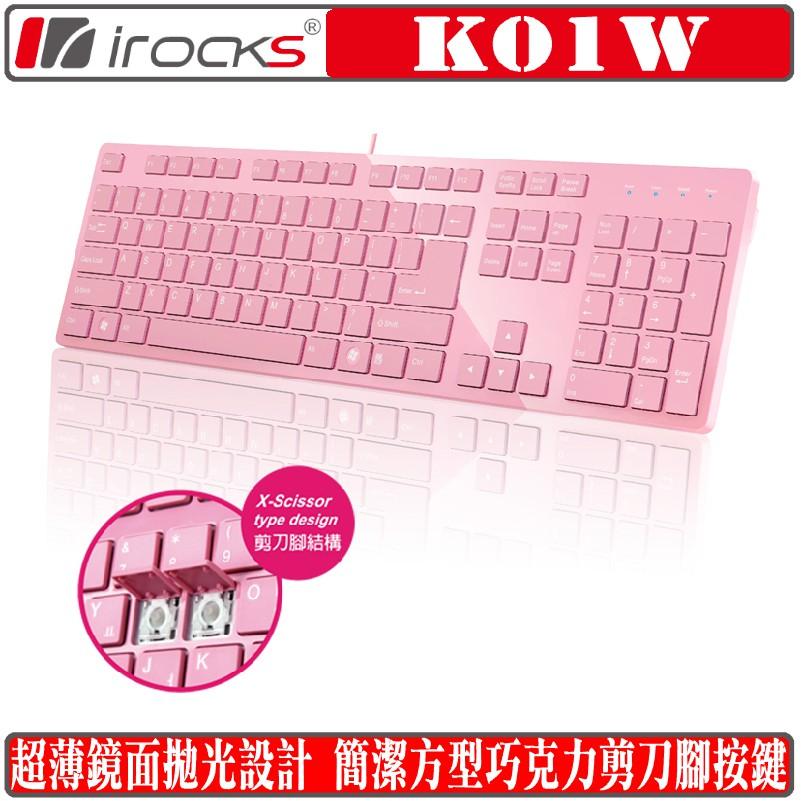 艾芮克 irocks K01W 鍵盤 粉紅色 巧克力 剪刀腳