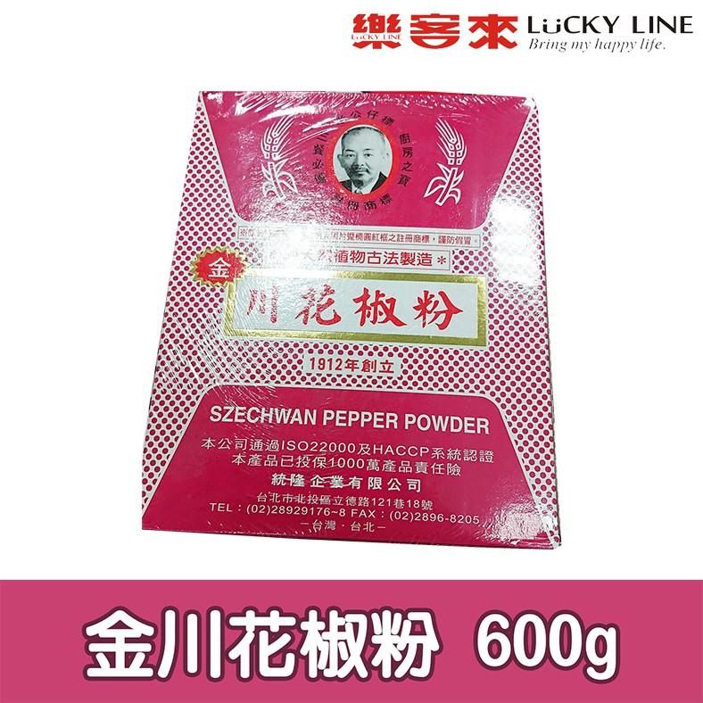 老公仔標金川花椒粉 600g【主廚香料類】【樂客來】