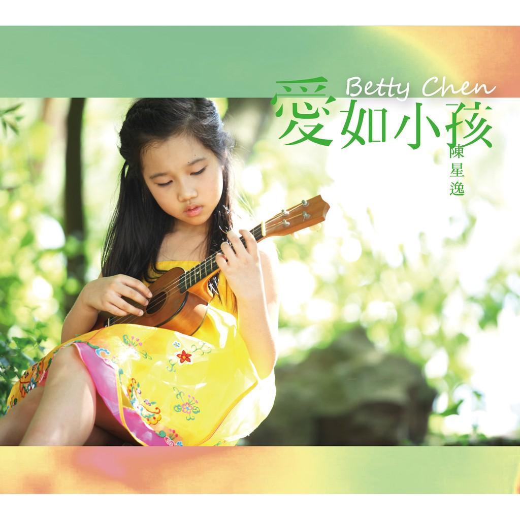 愛如小孩/陳星逸/榮獲2013年金曲獎「最佳兒童音樂」專輯/PBD-094