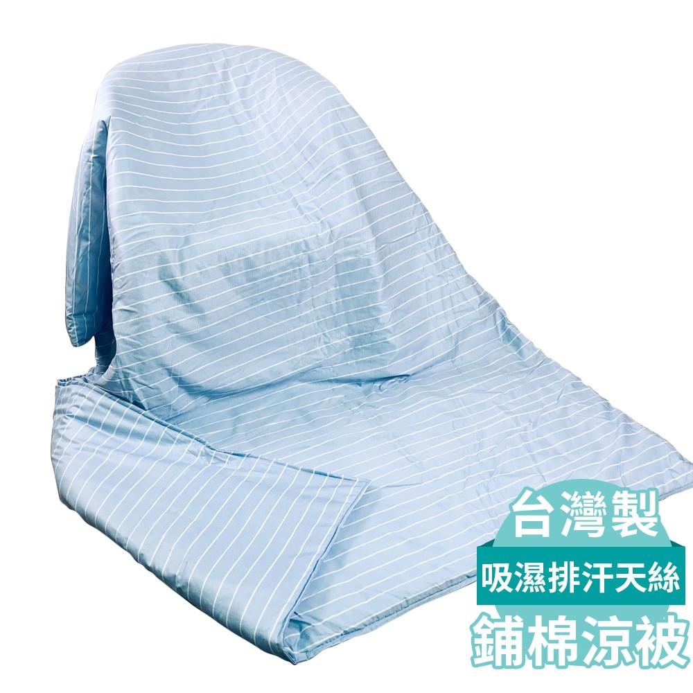 PureOne 台灣製 天絲 採用3M吸溼排汗專利 涼被 150x195cm 被子