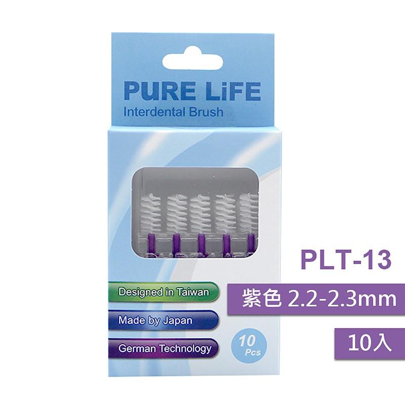 PURE LIFE 寶淨 替換式牙間刷毛(2.2-2.3MM L13)