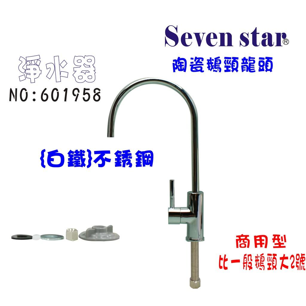白鐵陶瓷鵝頸龍頭 淨水器 RO純水機 電解水機 飲水機 貨號601958 Seven star淨水網
