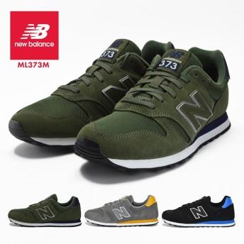 ニューバランス new balance メンズ 男性 紳士 シューズ 靴 373 スニーカー ML373MST ML373MCT ML373MDT スポーツ