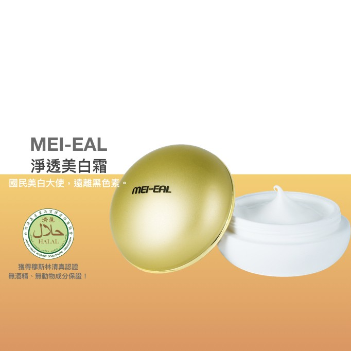 MEI-EAL 美白保濕霜 30ml 【高濃度傳明酸 遠離黑色素沈澱】