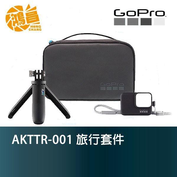 GoPro 旅行套件 AKTTR-001 (包含 Shorty 迷你延長桿加腳架+收納盒+hero7 護套+繫繩)