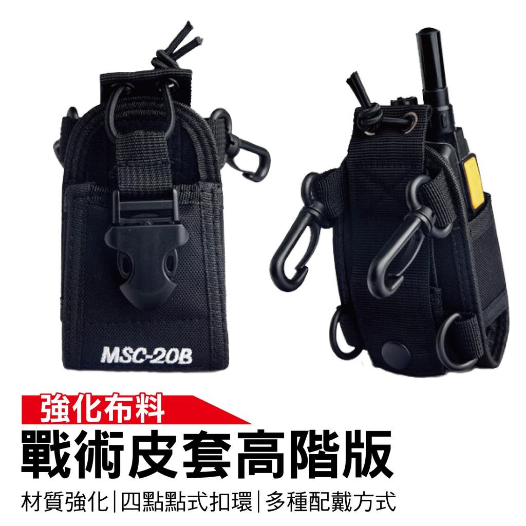 [官方授權]MSC-20B戰術皮套 無線電對講機專用 戰略遊戲 野戰訓練 耐拉耐扯 不易磨損