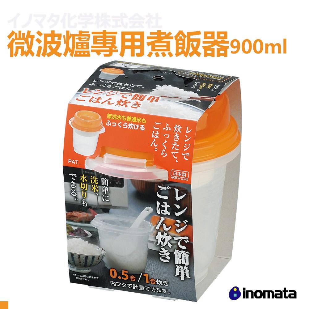 INOMATA 1719 微波用煮飯器 飯桶 日本原裝進口 郊油趣