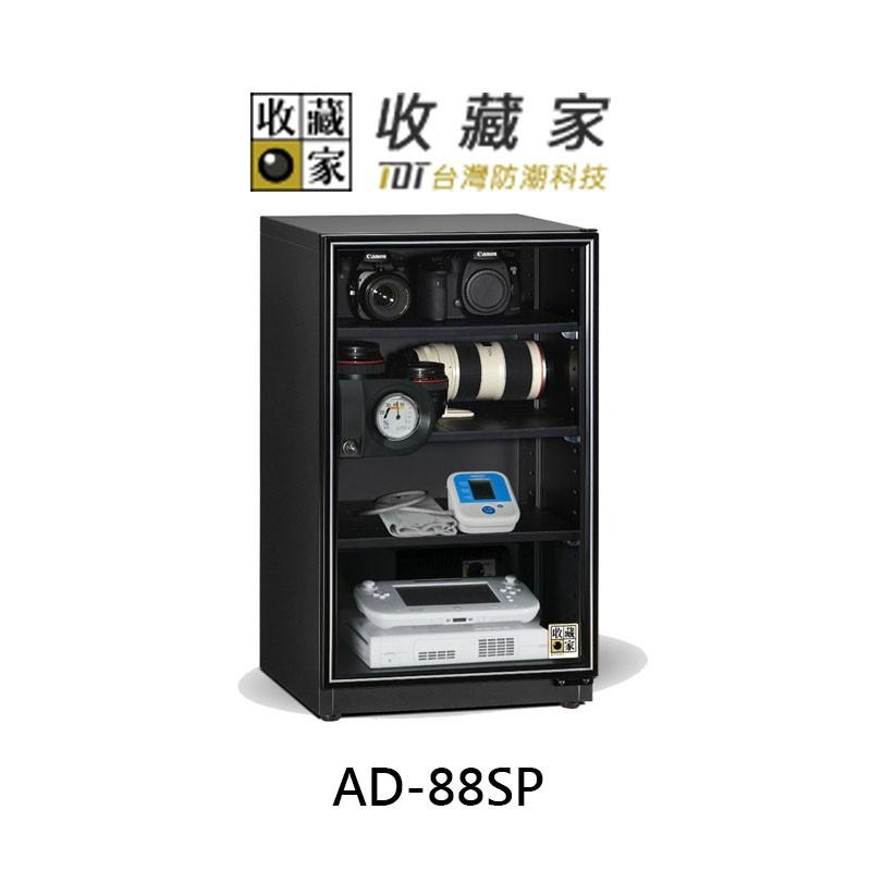 收藏家 AD-88SP 防潮箱 93公升 防潮 除濕 電子防潮 相機防潮 低耗電 收納 公司貨 酷BEE