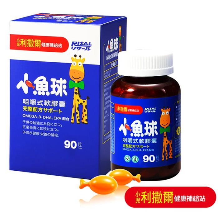 小兒利撒爾 小魚球 90粒 天然魚油 咀嚼式軟膠囊 Omega3 兒童魚油嚼錠 5208