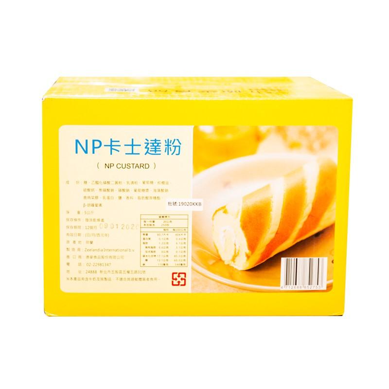 【德麥食品】德麥 卡士達粉 1kg/5kg