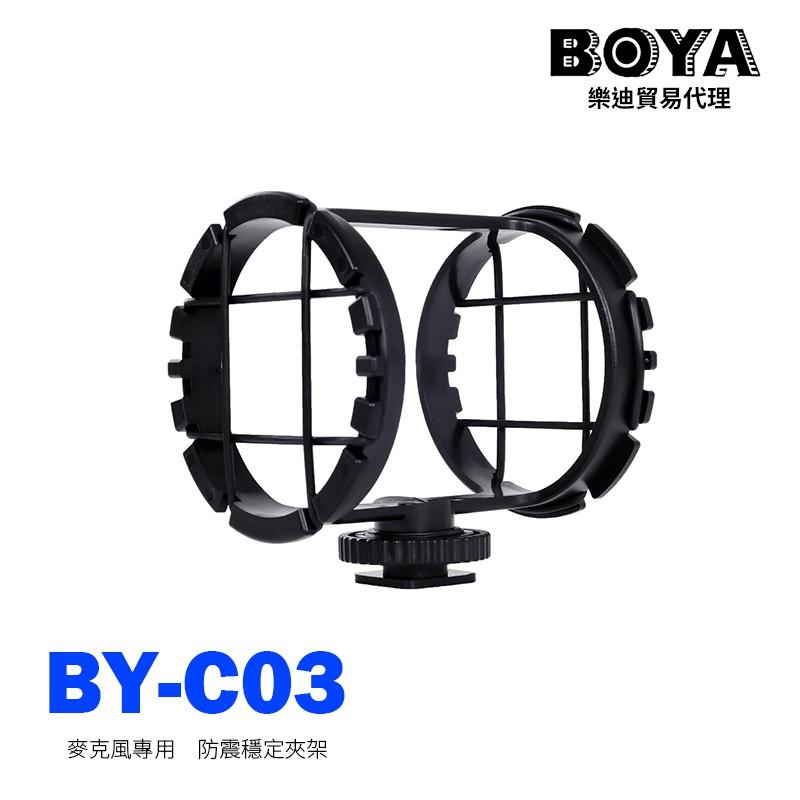 [公司貨]BOYA BY-C03 麥克風防震 穩定夾架 麥克風防震架 防震夾 避震夾 避震架