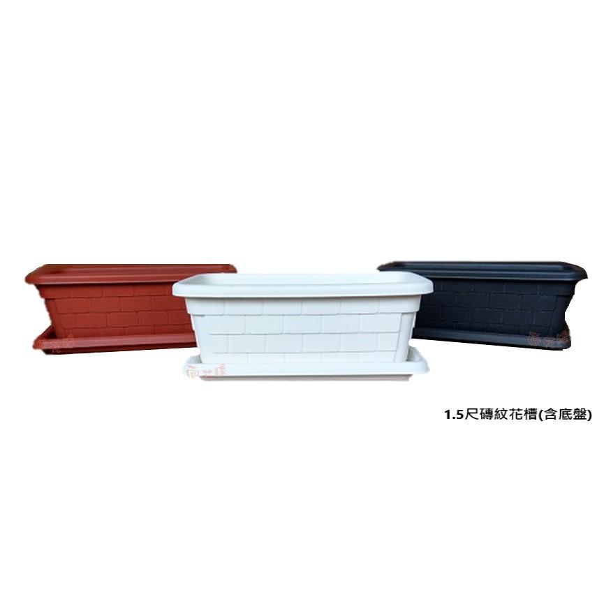 1.5尺磚紋花槽(含底盤)