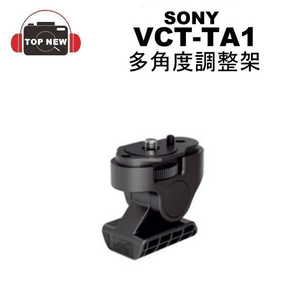 SONY VCT-TA1 多角度調整器 ActionCam 配件 周邊 台南-上新 [福利品]
