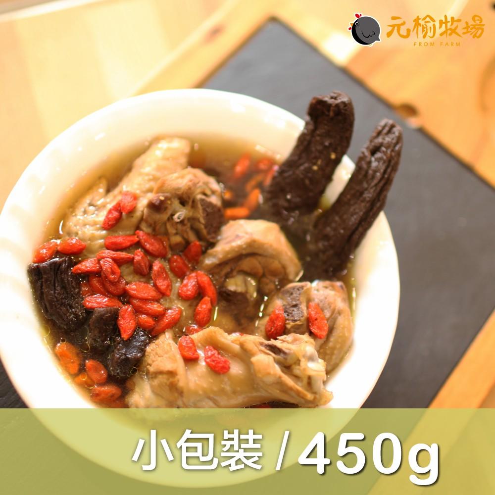 【元榆牧場】天然回甘老菜蔔雞湯(土雞)/小包裝450g[快速料理]