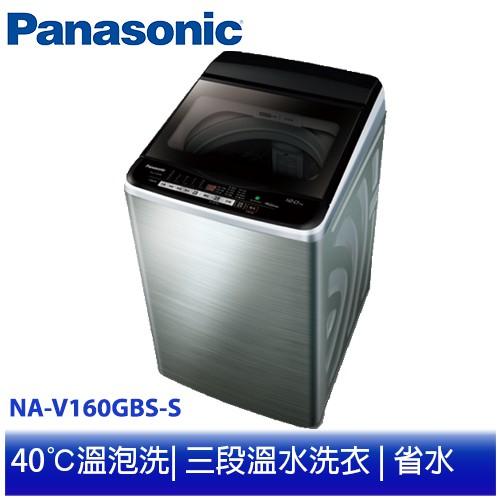 【Panasonic 國際牌】 16公斤變頻直立式洗衣機 NA-V160GBS-S不鏽鋼【贈原廠贈品SP-2112】