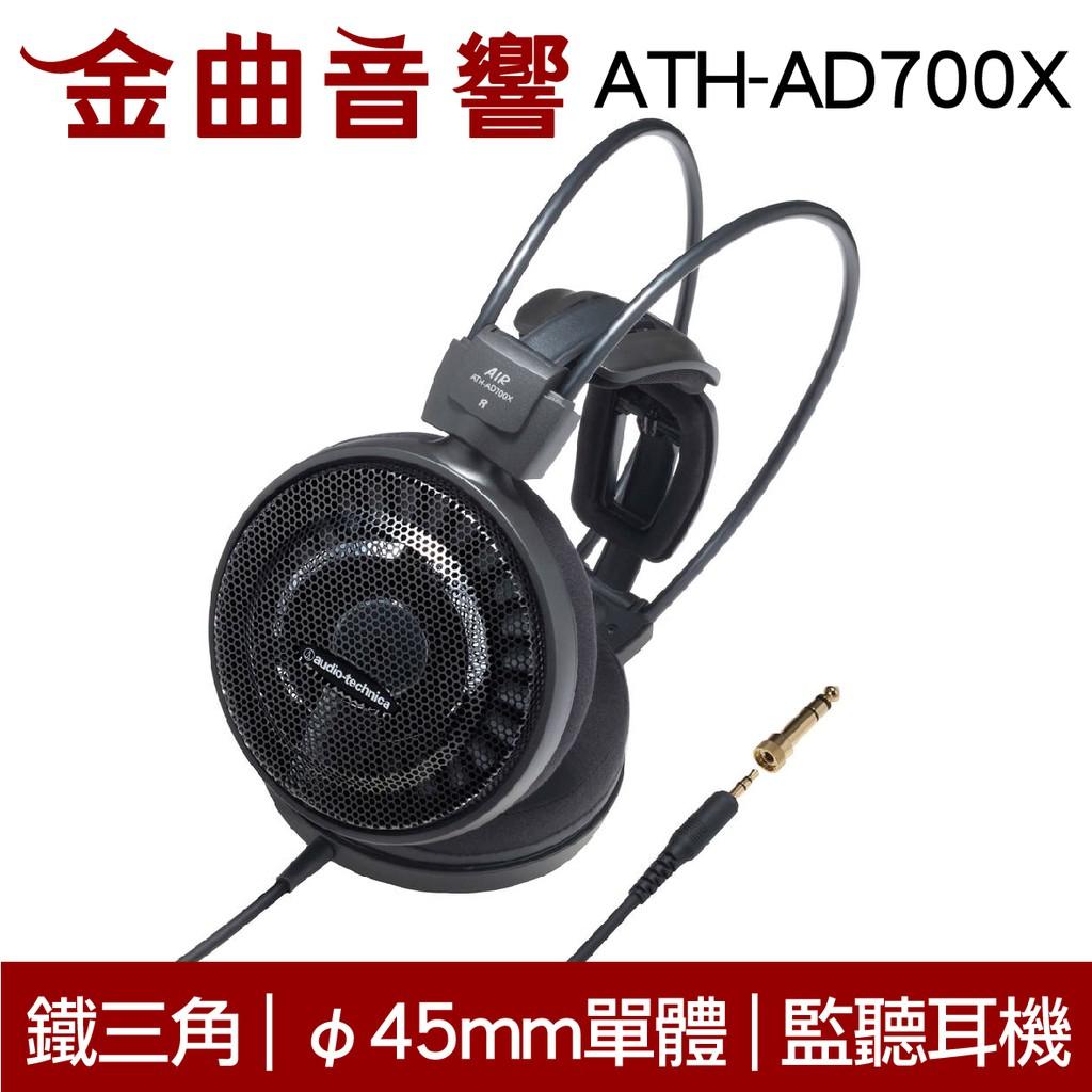 鐵三角 ATH-AD700X 開放式 耳罩式耳機 | 金曲音響