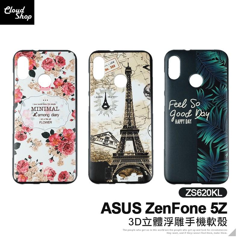 ASUS 浮雕貼皮手機殼 ZenFone5 ZE620KL ZenFone 5Z ZS620KL 保護殼 保護套