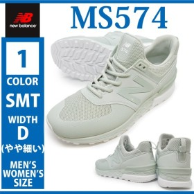 ニューバランス new balance MS574 SMT メンズ スニーカー ランニング ウォーキング トレーニング