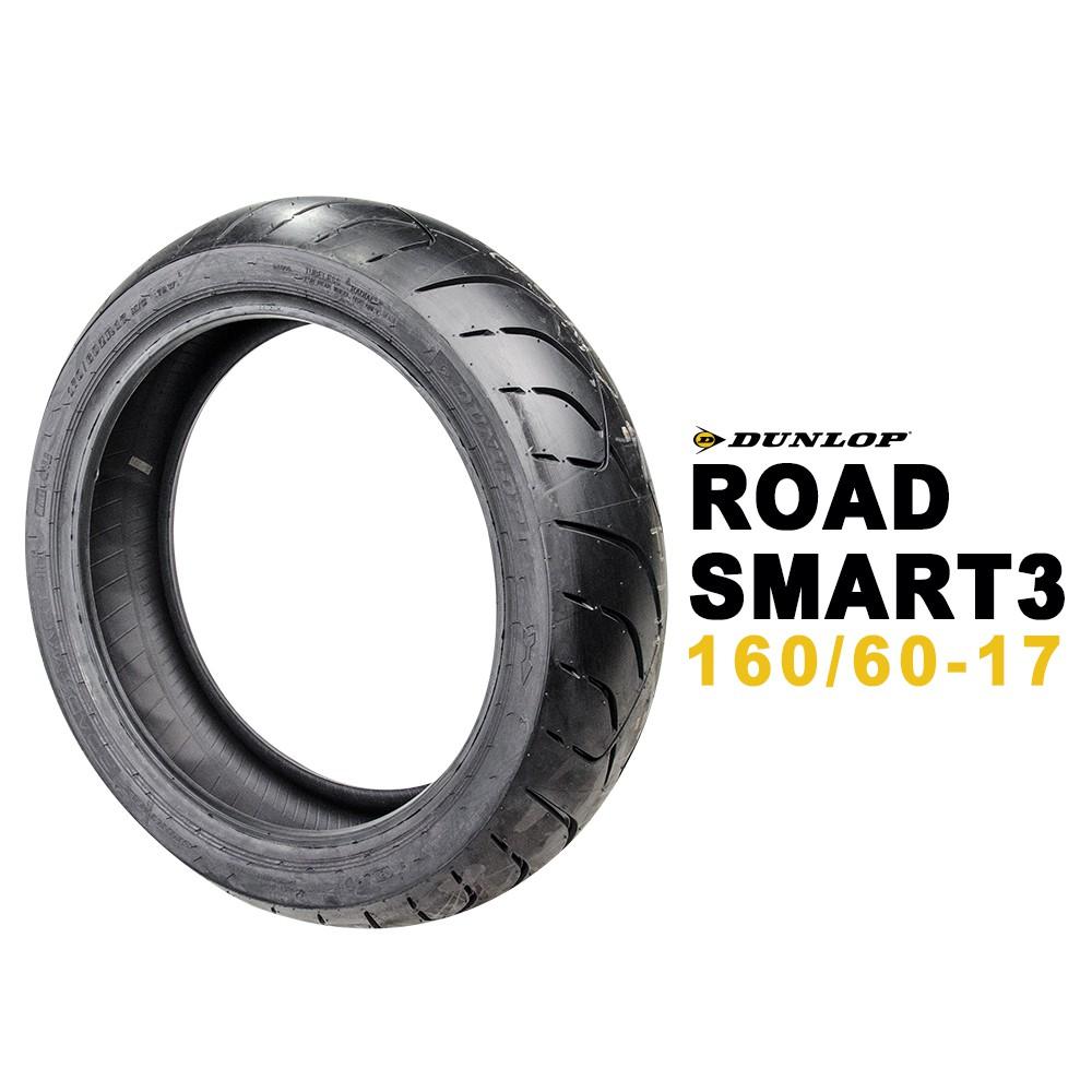 DUNLOP 登祿普 ROAD SMART3 160/60-17