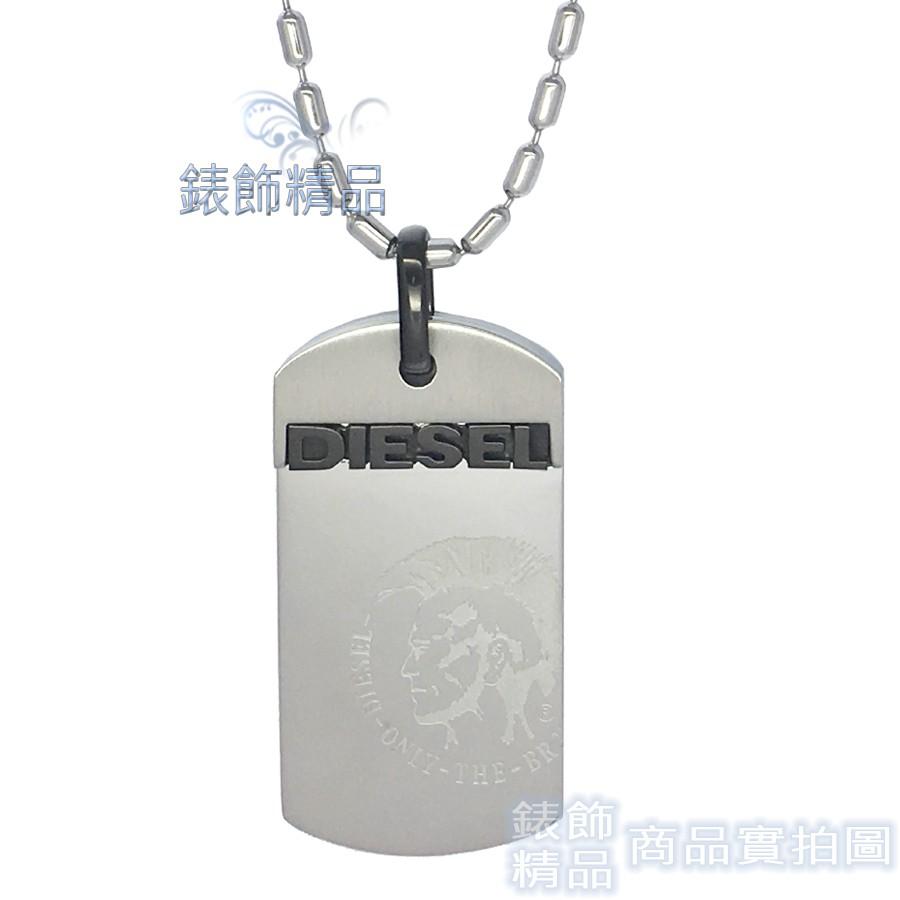 DIESEL飾品 DX0007040 帥氣時尚 鏡面不鏽鋼男性項鍊