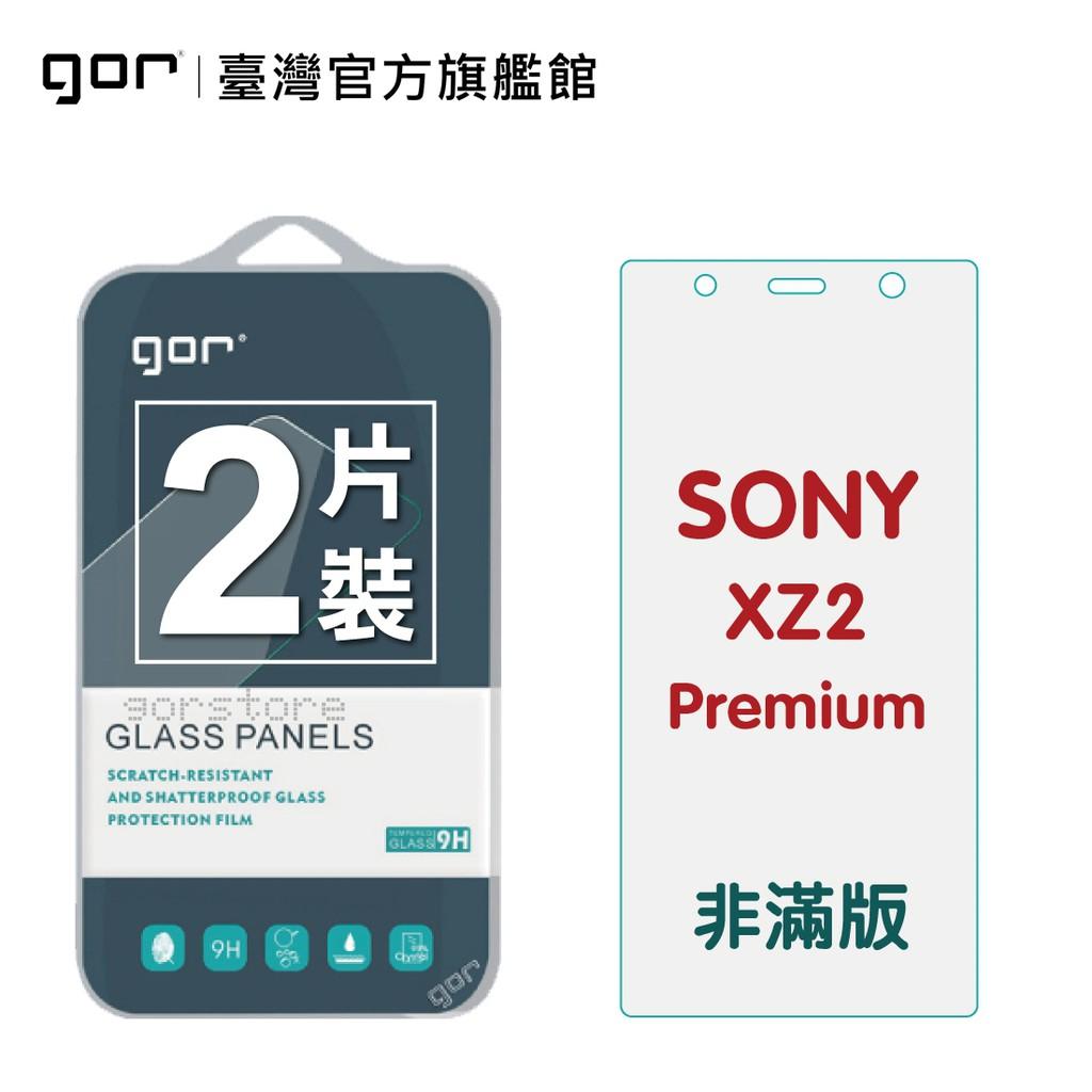 【GOR保護貼】SONY XZ2 Premium 9H鋼化玻璃保護貼xz2premium全透明非滿版2片裝 公司貨 現貨