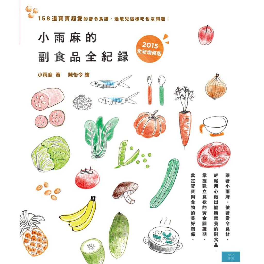 (親子天下)小雨麻的副食品全紀錄:158道寶寶超愛的當令食譜,過敏兒這樣吃也沒問題!(2015增修版)