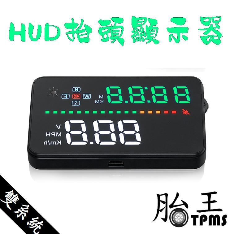 HUD 抬頭顯示器(GPS版 不分車種皆可裝) TKA3