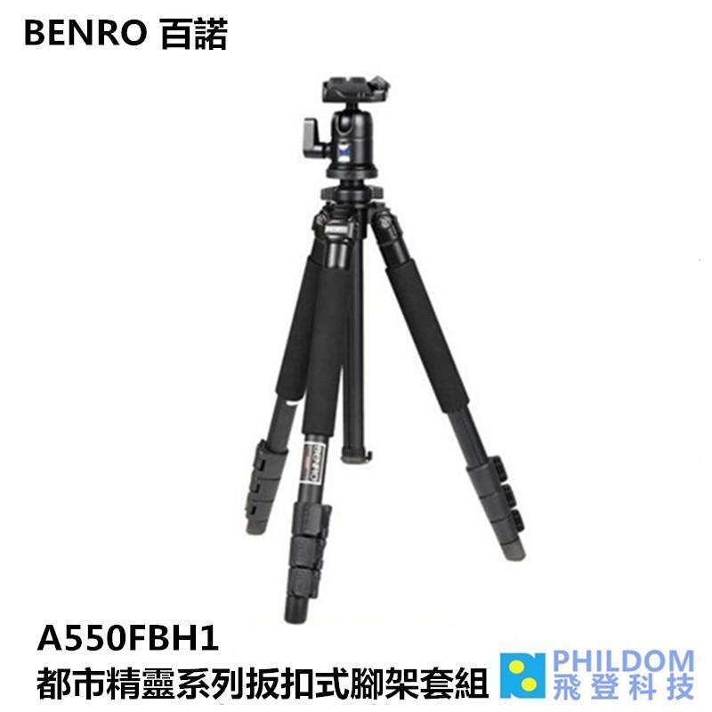 BENRO 百諾 鎂鋁合金 A550FBH1 A550 都市精靈系列扳扣式腳架套組 公司貨