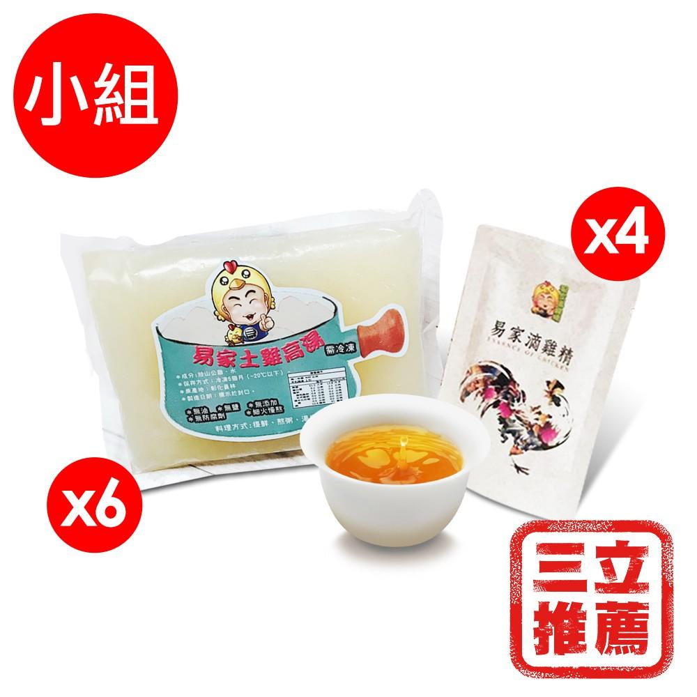 【易家滴雞精】土雞高湯組-電電購