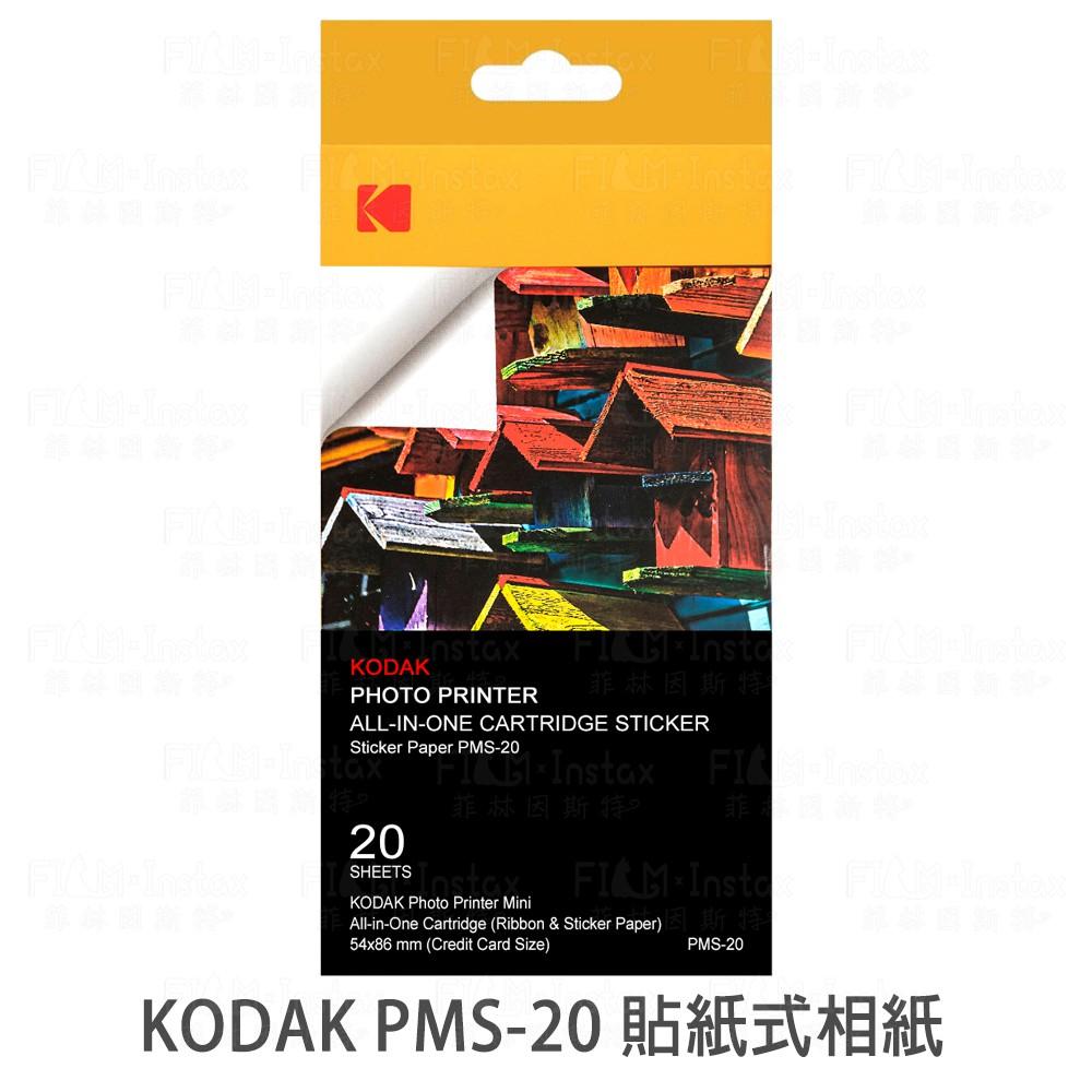 KODAK 柯達 PMS-20 貼紙式相紙 20張入 PM-210 相印機 專用相紙 菲林因斯特