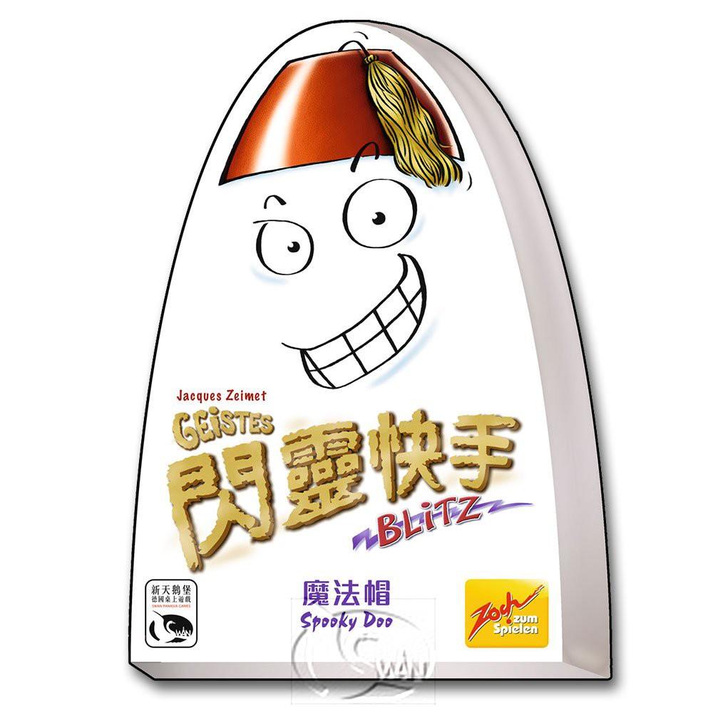 【新天鵝堡桌遊】閃靈快手魔法帽 Geistesblitz Spooky Doo-中文版