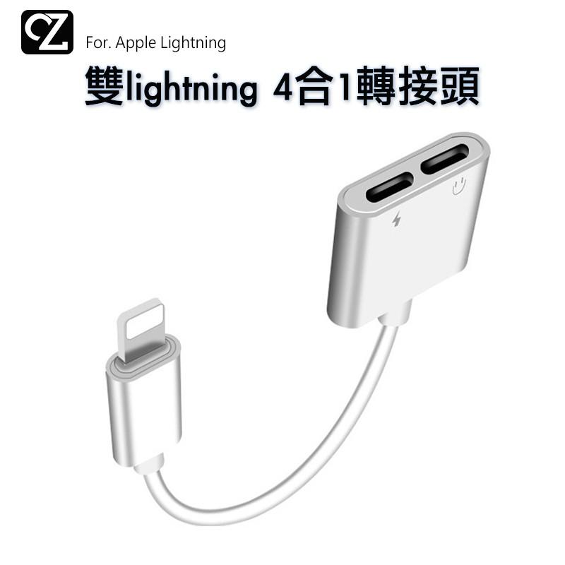 雙lightning 轉接頭 iPhone專用 4合1 傳輸線 充電線 耳機孔 邊聽歌邊充電 擴充器 雙充電孔