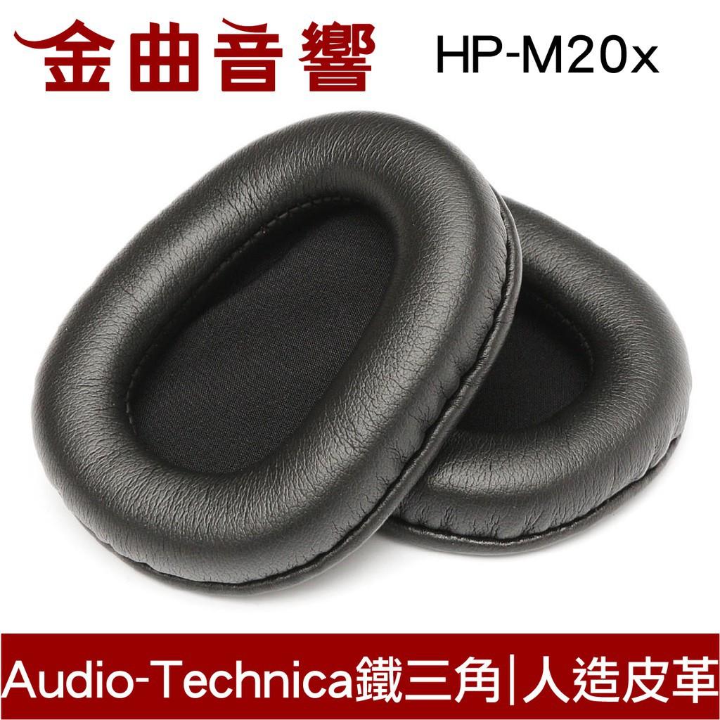 鐵三角 HP-M20x M系列 原廠 替換耳罩 ATH-M20x 專用 | 金曲音響