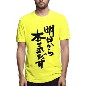 おもしろい 文字 Tシャツ 明日から本気出す メンズ 半袖 無地 薄手 個性的 ジョギングト レーニング シンプル カジュアル 吸汗 薄手 通勤 通学 運動 日常用