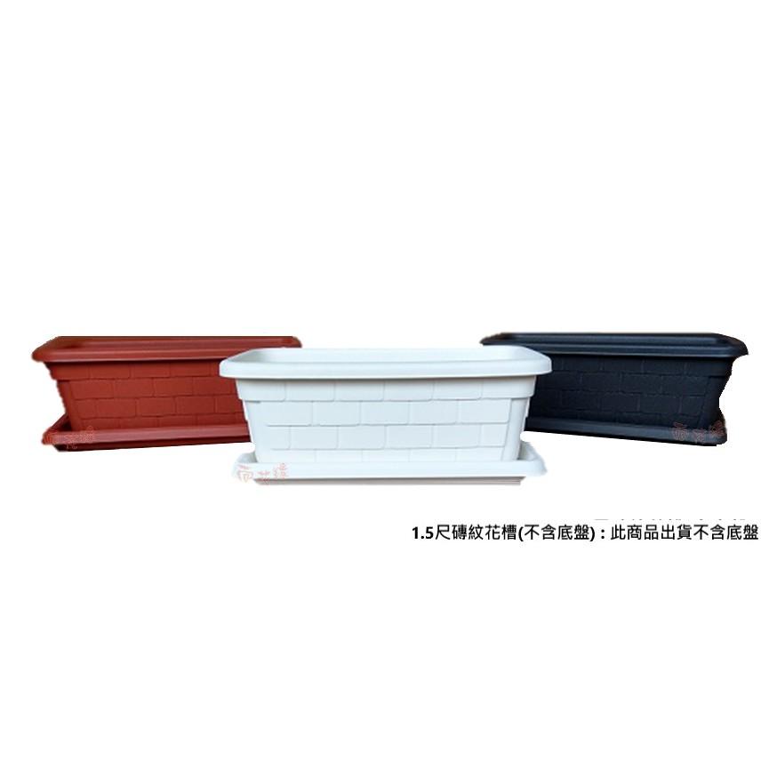 2尺1磚紋花槽(不含底盤)