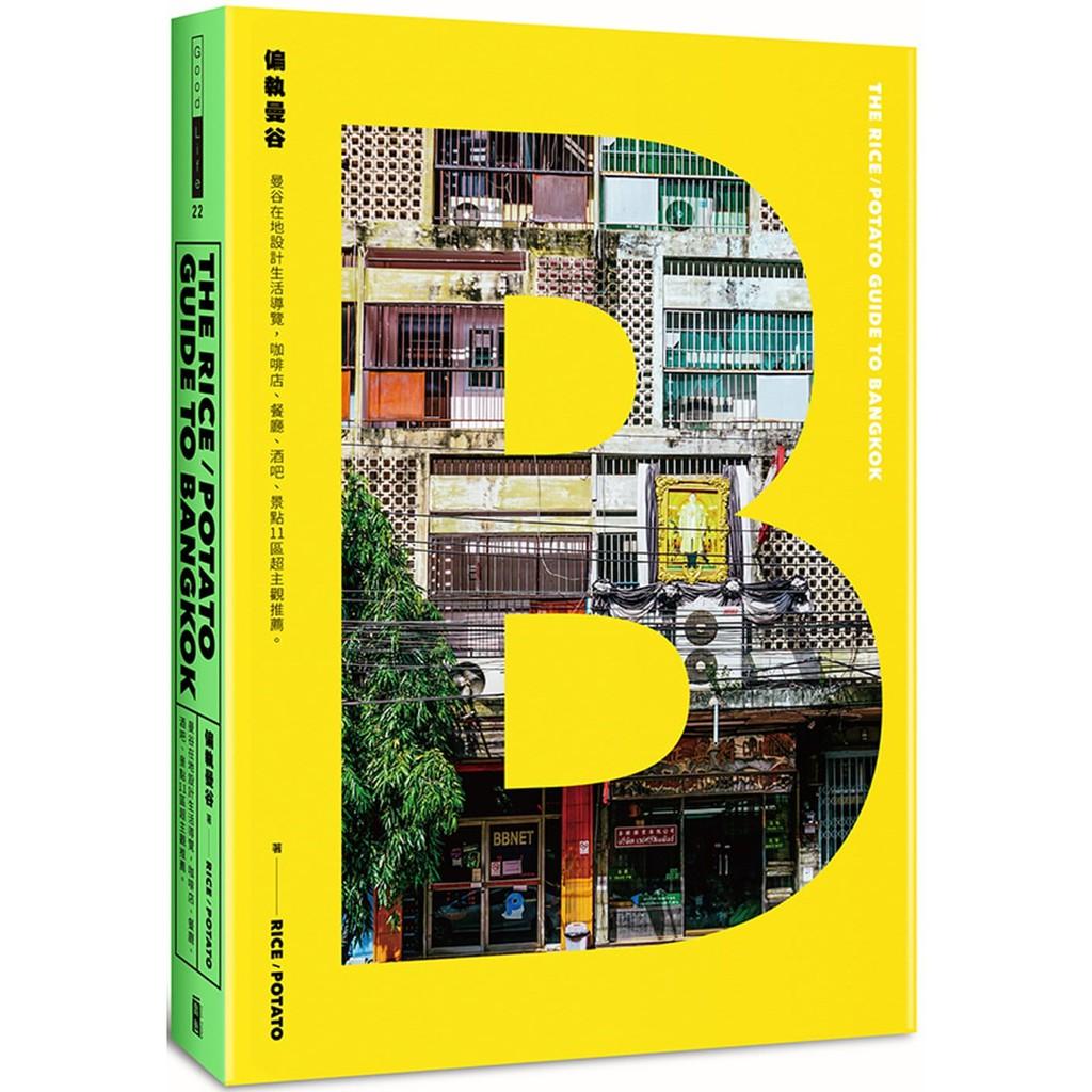 (出色)偏執曼谷 The rice/potato guide to Bangkok:曼谷在地設計生活導覽,咖啡店、餐廳