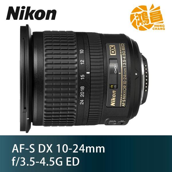 Nikon AF-S DX 10-24mm F3.5-4.5G ED 10-24 超廣角變焦鏡頭 公司貨【鴻昌】