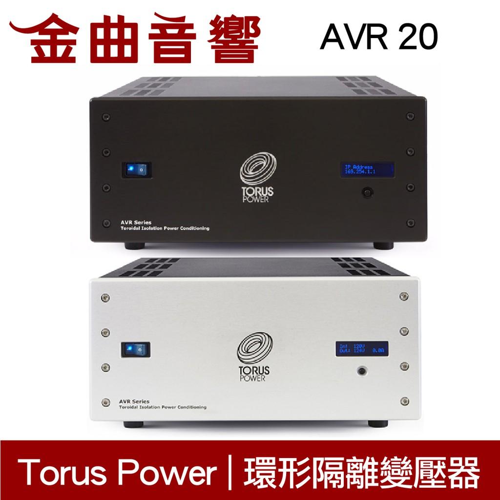 TORUS POWER AVR 20 兩色可選 電器處理 環形隔離處理器 | 金曲音響