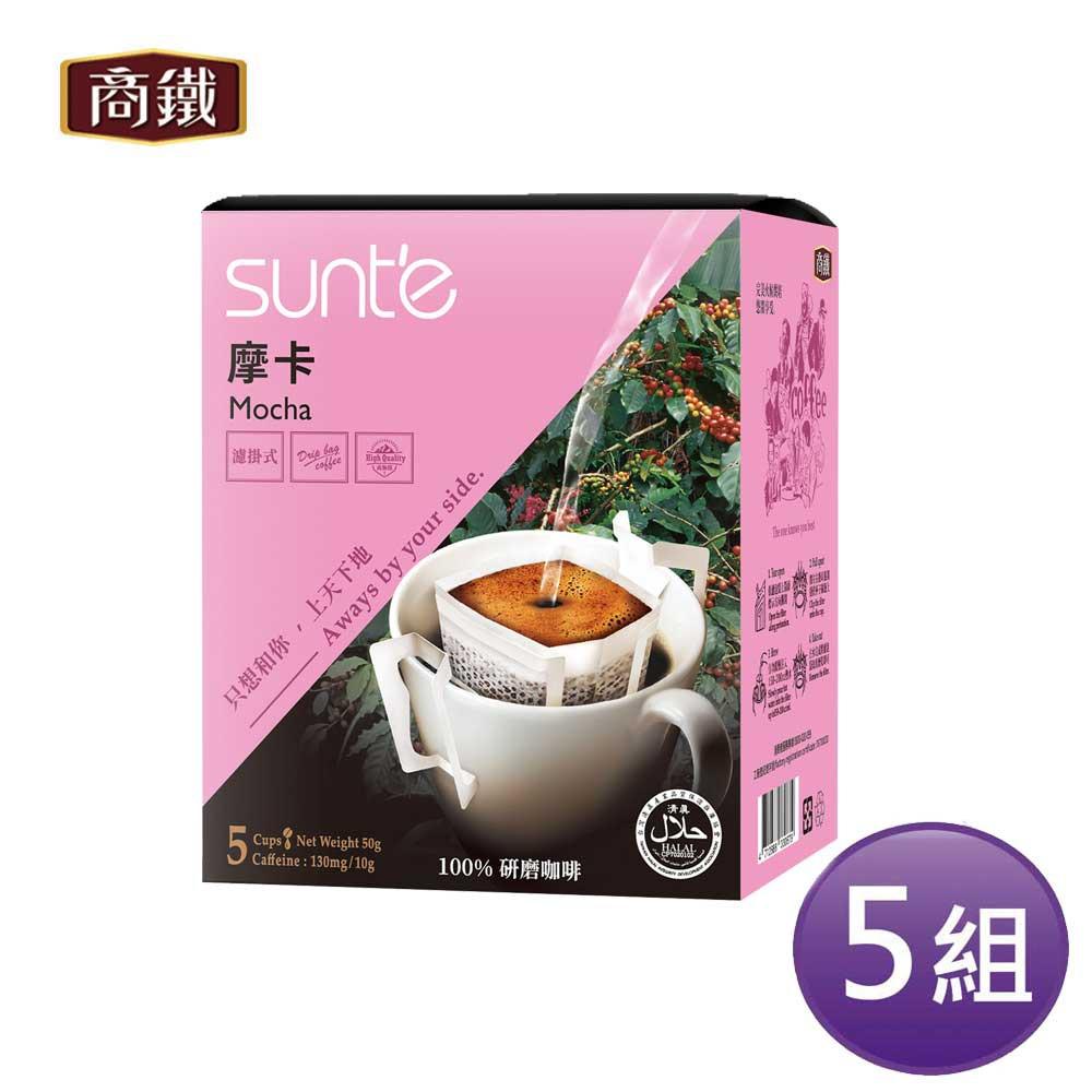 【商鐵】台灣自家烘焙 濾掛式咖啡-摩卡風味(盒裝5入一份10克) x5盒 特調濾掛 耳掛 精品濾掛咖啡