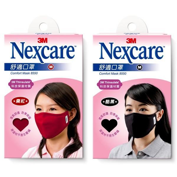 3M Nexcare 舒適口罩 布口罩【美日多多】