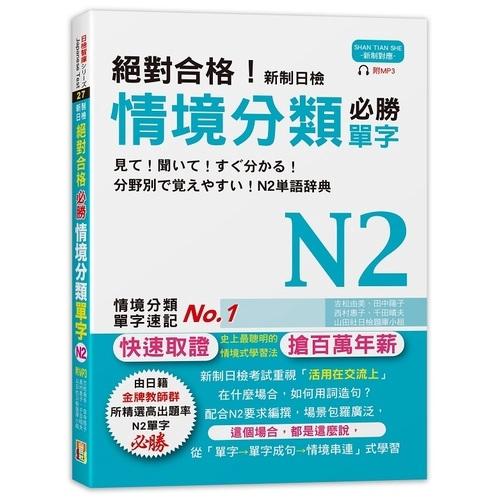 絕對合格新制日檢必勝N2情境分類單字(25K+MP3)