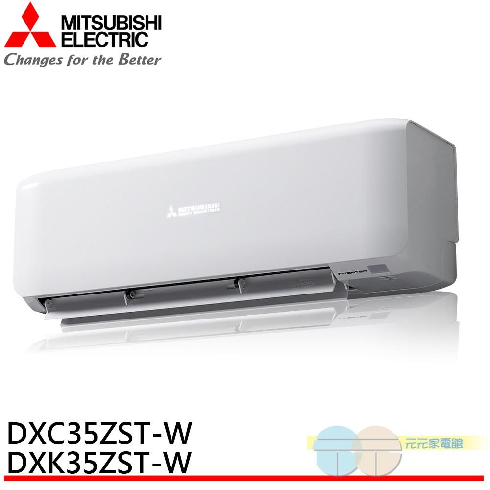 MITSUBISHI 三菱 4-6坪 冷暖變頻分離式 空調 冷氣 DXK35ZST-W/DXC35ZST-W
